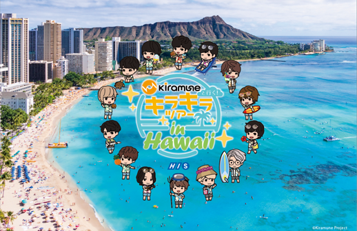 Kiramuneと行く!キラキラツアー in Hawaii
