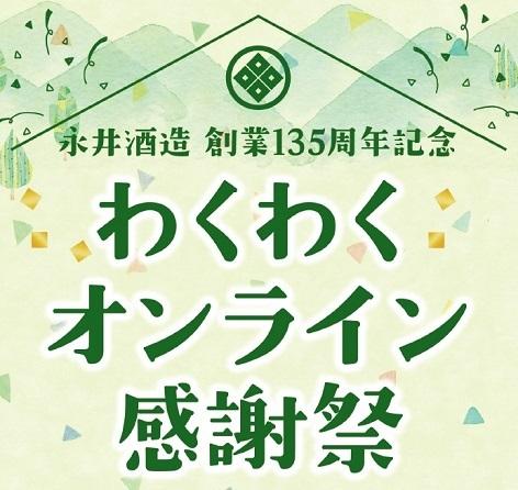 永井酒造創業135周年わくわくオンライン感謝祭