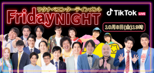 ワタナベエンターテインメント FridayNIGHT on TikTok