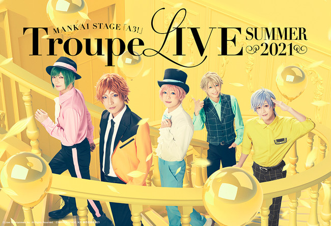 MANKAI STAGE『A3!』Troupe LIVE~SUMMER 2021~配信