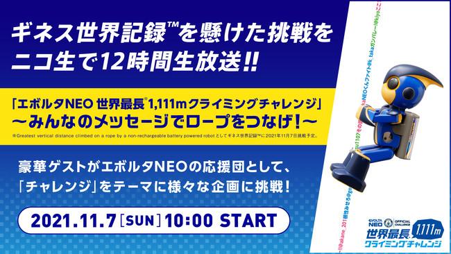 ニコ生で12時間生放送!ギネス世界記録™に挑戦「エボルタNEO世界最長(※)1,111mクライミングチャレンジ」